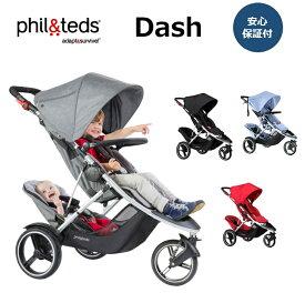 二人乗りベビーカー フィルアンドテッズ ダッシュ 【4色あり】 phil&teds Dash