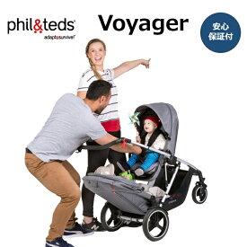 二人乗りベビーカー フィルアンドテッズ ボイジャー 【4色あり】 phil&teds Voyager