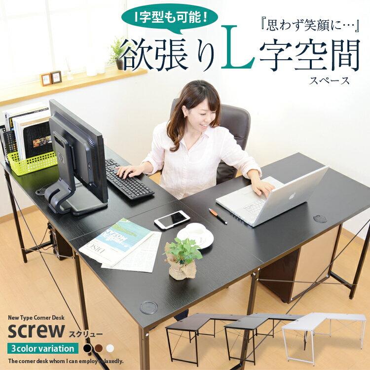 パソコンデスク デスク PCデスク L字型 コーナー 木製 オフィスデスク オフィスデスク L字 机 コーナー シンプル ブラック ブラウン ナチュラル スクリュー dzs ドリス