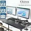 【クーポン20%オフ 9/20 0時 - 24時】 モニターアーム ディスプレイアーム 液晶モニター PCモニター デュアル 水平3関…