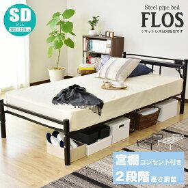 ベッドフレーム セミダブル パイプベッド 高さ2段階 ベッド下 収納 宮付き コンセント付き メッシュ メッシュ床面 フロス-SD ドリス KIC 新生活応援 送料無料