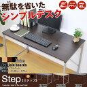 パソコンデスク デスク 収納 木製 PCデスク オフィスデスク 机 ブラック ブラウン ナチュラル コンパクト 【ステップ…