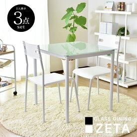 ダイニングテーブルセット ダイニングテーブル 3点セット ダイニングテーブルセット 75cm幅 ダイニングセット ダイニングテーブル ダイニング3点セット テーブル チェア 食卓 ゼータ3点セット dzl