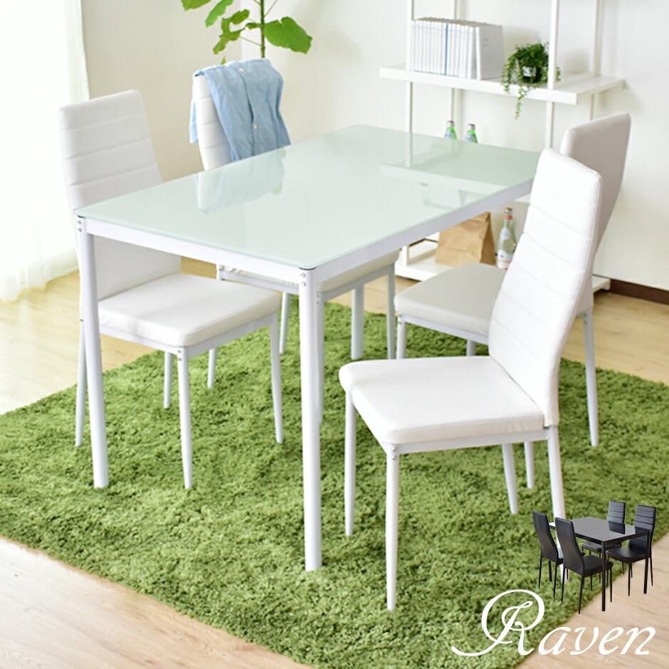 ダイニングテーブルセット ダイニングテーブル 5点セット ダイニングテーブルセット 120cm幅 ダイニングセット ダイニングテーブル ダイニング5点セット テーブル チェア 食卓 レイブン5点セット dzl