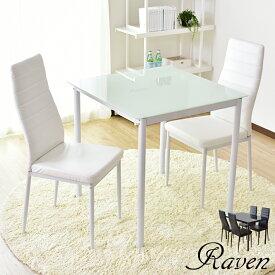 ダイニングテーブル 3点セット ガラス ダイニングテーブルセット 75cm幅 ダイニングセット ダイニングテーブル ダイニング3点セット テーブル チェア 食卓 レイブン3点セット