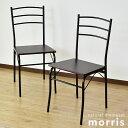 ダイニングチェア 2脚セット 椅子 イス チェアー 北欧 木製 おしゃれ モダン シンプル ナチュラル レトロ ミッドセン…