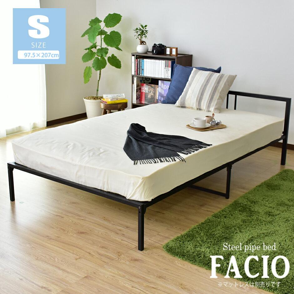 ベッドフレーム シングル パイプベッド シングルサイズ ベッド下 収納 メッシュ メッシュ床面 ホワイト ブラック 【ファキオ-S】【ドリス】