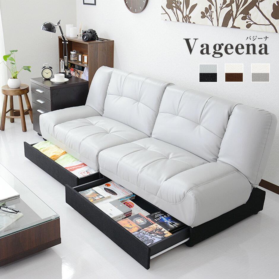 3人掛けソファを分けても使える 空間を上手に使える収納付きソファベット バジーナ ドリス KIC