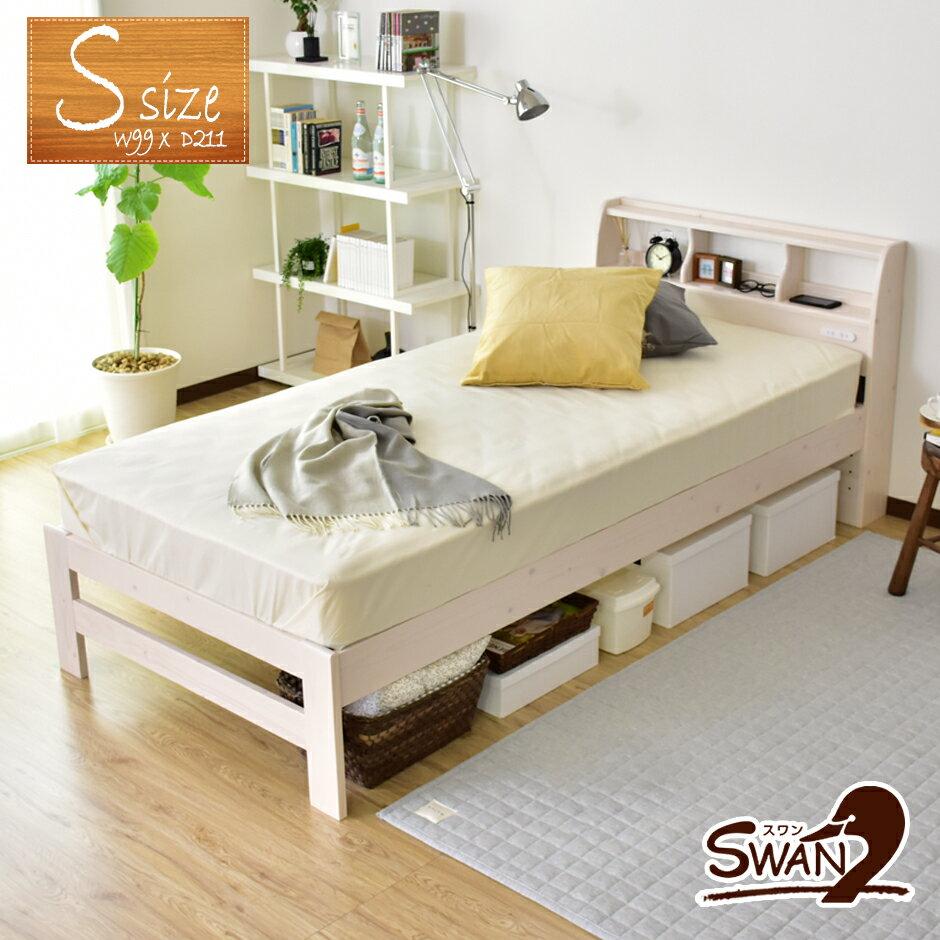 ベッドフレーム シングル すのこベッド 北欧 フィンランド産 高さ 調整 フレーム 木製 ナチュラル シンプル パイン材 フレームのみ スワンS KIC ドリス