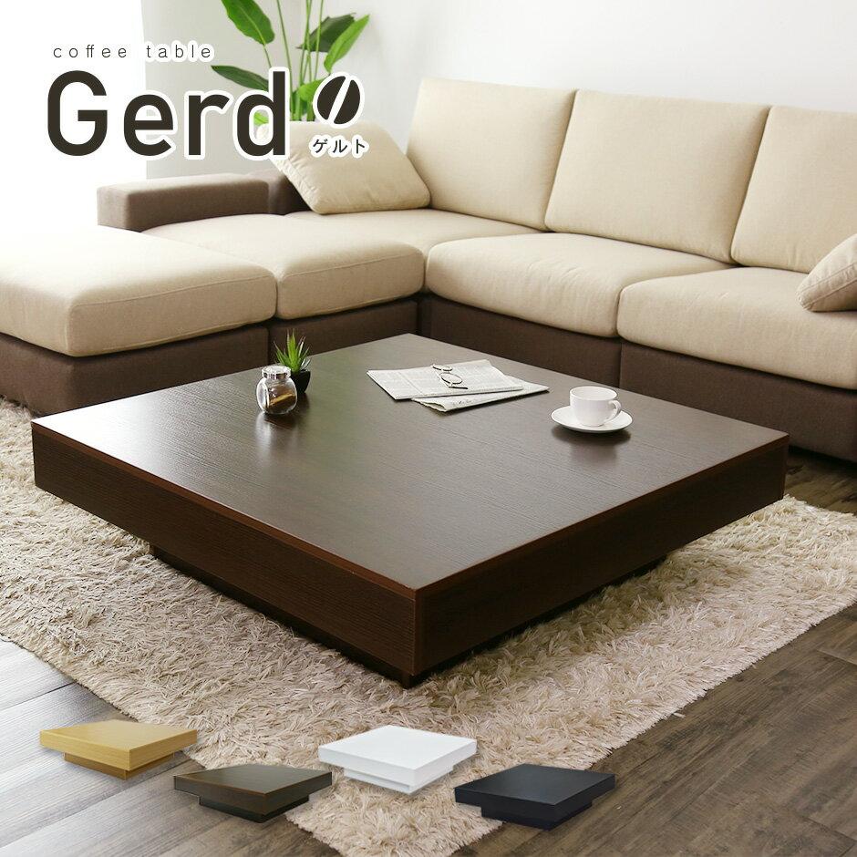 テーブル ローテーブル 正方形 幅100cm センターテーブル コーヒーテーブル リビングテーブル ゲルト
