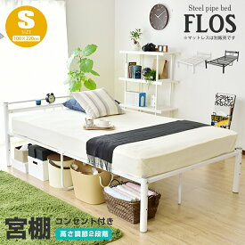 ベッドフレーム シングル パイプベッド シングルサイズ 高さ2段階 ベッド下 収納 宮付き コンセント付き メッシュ メッシュ床面 フロス-S ドリス