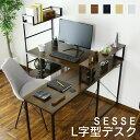 【送料無料】 パソコンデスク デスク PCデスク L字型 コーナー 木製 オフィスデスク オフィスデスク L字 机 在宅勤務 …