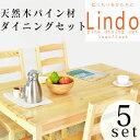 ダイニングテーブルセット ダイニングテーブル 5点セット ダイニングテーブル5点セット 4人掛け 118cm幅 ダイニング5点セット カントリー パイン材 ナチュラルウッド テーブル チェア 食卓 食