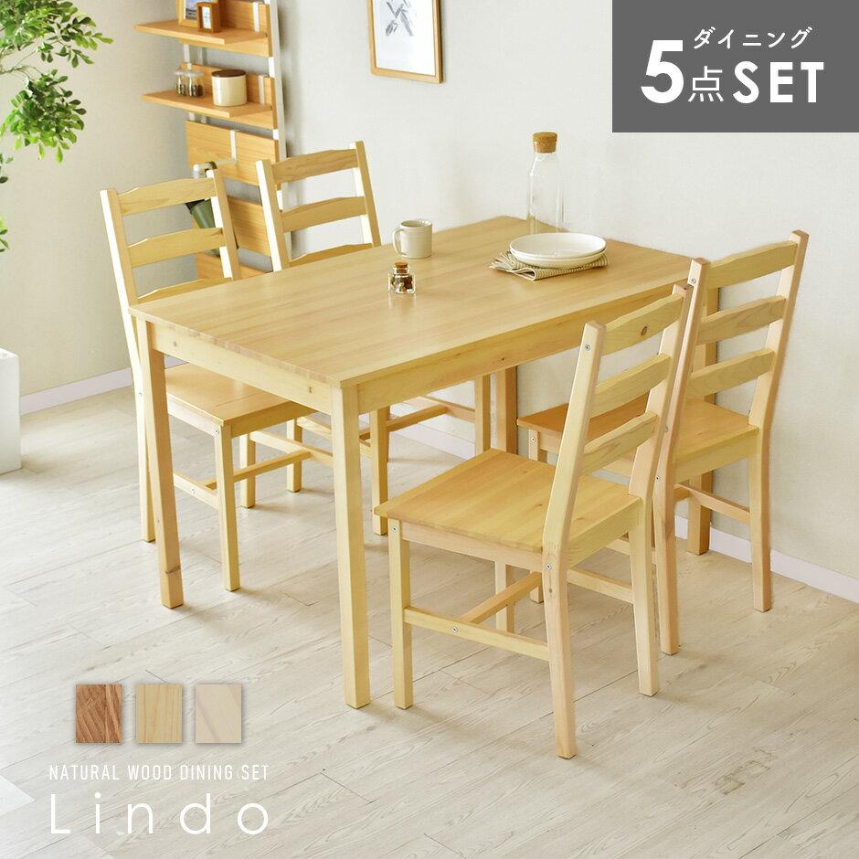 ダイニングテーブルセット ダイニングテーブル5点セット ダイニングテーブル 5点セット 4人掛け 118cm幅 ダイニング5点セット カントリー パイン材 食卓 食卓テーブル 食卓セット リンド5点セット KIC