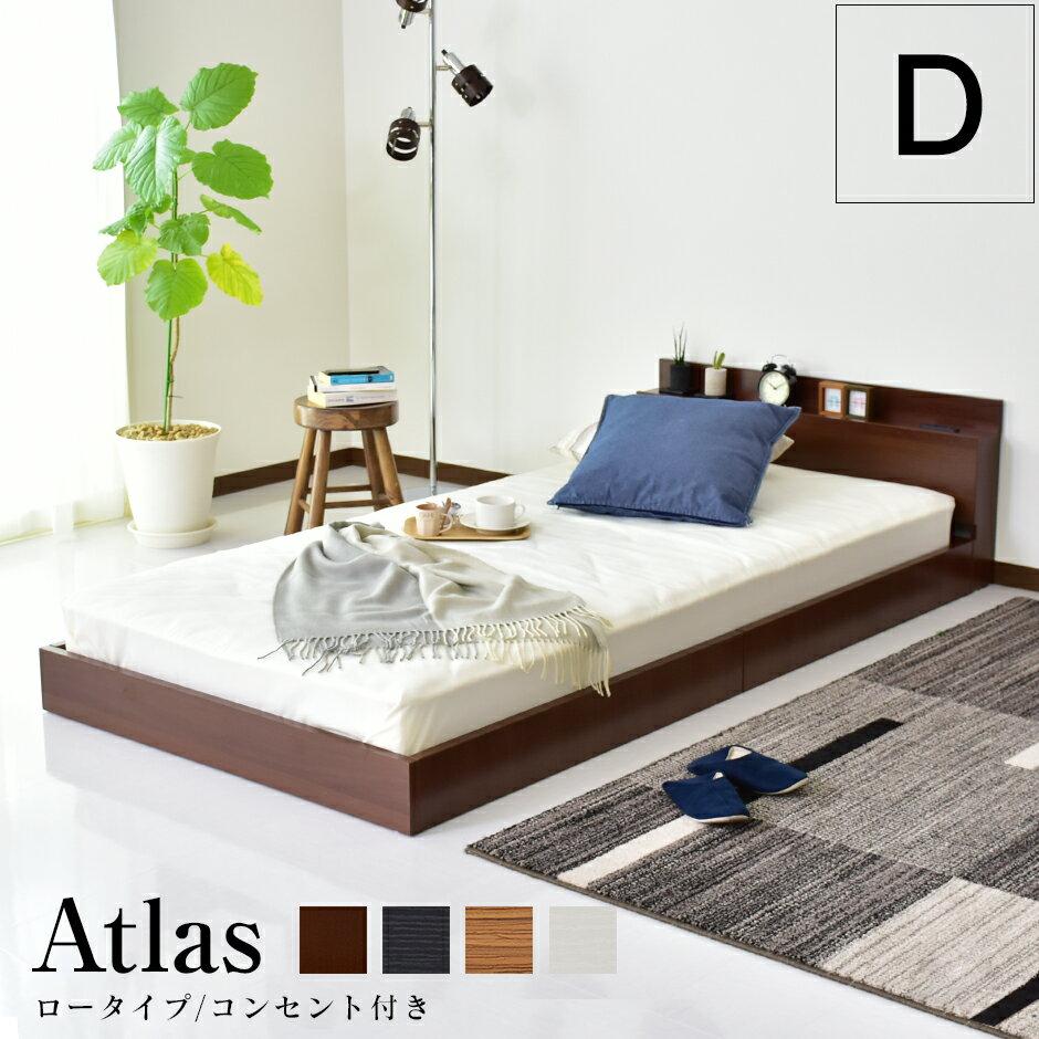 ベッドフレーム ダブル ベッド ローベッド フロアベッド ダブルサイズ 棚・コンセント付き 【NEWアトラスD】【KIC】【ドリス】