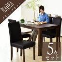 ダイニングテーブルセット ダイニングテーブル 5点セット ダイニングテーブルセット 120cm幅 ダイニングセット ダイニングテーブル ダイニング5点セット テーブル チェア セット 食卓 カントリー