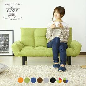人気のソファ2人掛け ローソファでリクライニング可能 かわいい女子力高めなファブリック ソファ コージー KIC ドリス