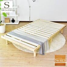 すのこベッドシングル高さ調整フレーム木製ナチュラルシンプルパイン材フレームのみ