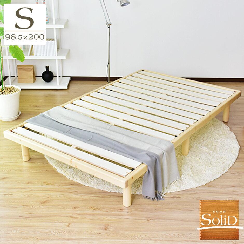 [20%OFFクーポン配布中 27日23:59まで]ベッドフレーム シングル すのこベッド ヘッドボードなし 北欧 フィンランド産 フレーム 木製 ロータイプ可 ナチュラル シンプル パイン材 フレームのみ ソリッドS dzl ドリス