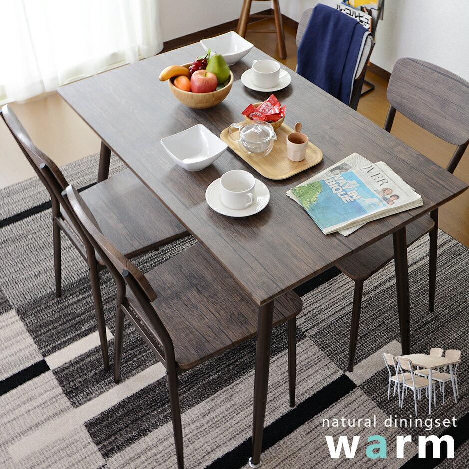 ダイニングテーブルセット ダイニングテーブル 5点セット ダイニングテーブル5点セット 4人掛け 110cm幅 ダイニング5点セット ダイニング セット テーブル チェア 食卓テーブル 食卓セット リビング ウォーム