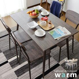 ダイニングテーブルセット ダイニングテーブル 5点セット ダイニングテーブル5点セット 4人掛け 110cm幅 ダイニング5点セット ダイニング セット 4人 テーブル チェア 食卓テーブル 食卓セット リビング ウォーム
