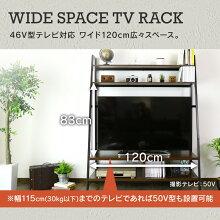 テレビ台テレビボードテレビラックハイタイプスチールラック壁面収納壁面家具リビング収納46V対応オープンラック幅120おしゃれリビングボードセラードリス