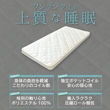 マットレスシングルポケットコイルマットレスポケットコイルロール梱包コンパクト梱包ベッド布団寝具ポケットコイルマットレスシャンテSドリス