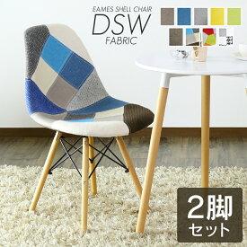 【送料無料】 ダイニングチェア 2脚セット イームズチェア ファブリック チェア セット イス 椅子 いす ダイニング イームズ おしゃれ 北欧 リプロダクト デザイナーズ シェルチェア デザイナーズチェア イームズDSW-FAB ドリス 新生活応援