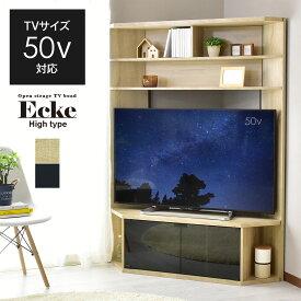 テレビ台 壁面収納 テレビボード ハイタイプ TVボード 50型 対応 ゲート型 AVボード コーナー オープンラック たっぷり 収納 多い 新生活 エッケハイドリス