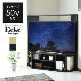 テレビ台 壁面収納 テレビボード TVボード 50型 対応 ゲート型 AVボード コーナー オープンラック たっぷり 収納 多い 新生活 エッケロー ドリス