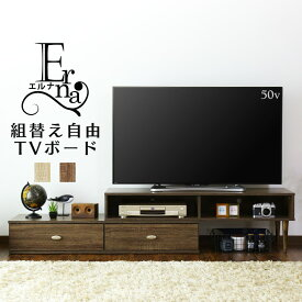 テレビボード 伸縮 テレビ台 TV台 50型 50インチ 多目的ローボード 木製 ローテレビボード 幅127.5〜220cm 奥行 40cm 高さ39cm TVラック エルナ120cm ドリス