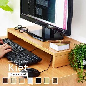モニター台 机上ラック 幅59 奥行25 高さ8.5 幅55cmまでのキーボードが収納可能 キーボード収納 ラック PCラック デスク収納 机上台 パソコン台 卓上 モニタースタンド 液晶モニター台 ノートパソコン収納 デスクラック 作業台 キエット dzs ドリス