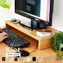 【送料無料】 モニター台 机上ラック 幅59 奥行25 高さ8.5 幅55cmまでのキーボードが収納可能 キーボード収納 ラック …