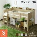 【クーポン10%オフ 9/21 0時 - 9/24 2時】 ロフトベッド ロータイプ 木製 ベッド シングル 収納 宮棚 コンセント コン…
