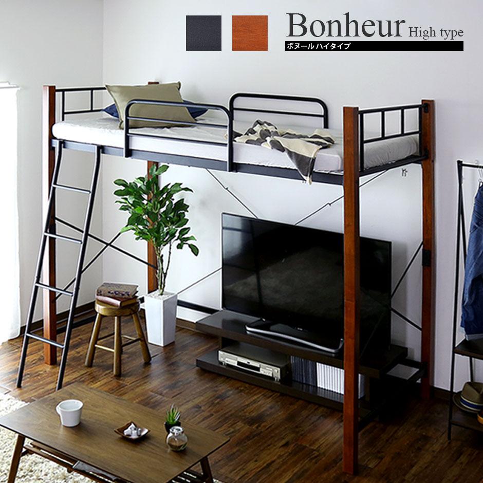 人気のロフトベッド ベッド シングル 収納 ハイタイプ フロアベッド パイプベッド メッシュ サイドガード ベッド下収納 シングルサイズ ベッドフレーム ボヌール ハイタイプ ドリス