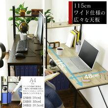 楽天ランキング1位デスクパソコンデスク学習机PCデスク幅115cmラック付きデスクハイタイプ収納机木製オフィスデスクワークデスクガイア(メラミン)dzsドリス