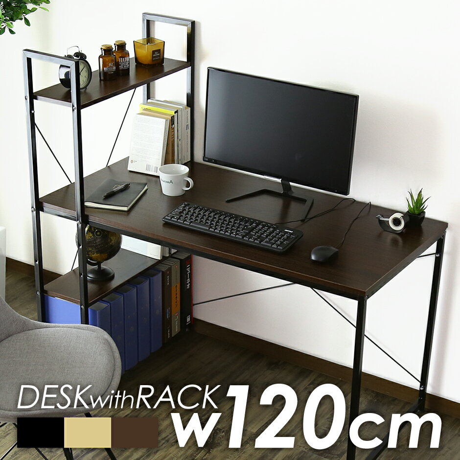 楽天ランキング1位 デスク パソコンデスク 学習机 PCデスク 幅120cm ラック付きデスク ハイタイプ 収納 机 木製 オフィスデスク ワークデスク NEWガイア dzs ドリス