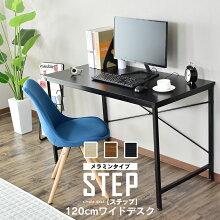 パソコンデスクデスク収納木製PCデスクオフィスデスク机ブラックブラウンナチュラルコンパクトステップ(メラミン)dzsドリス