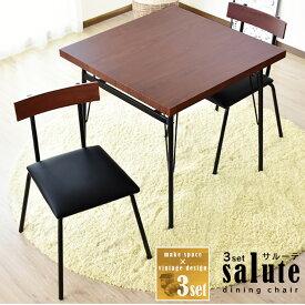 ダイニングテーブルセット 3点セット ダイニング テーブル 2人用 2人掛け 北欧 木製 おしゃれ モダン シンプル レトロ ミッドセンチュリー カフェ ダイニング 食卓 木製 人気 ウッドチェア サルーテ3点セット