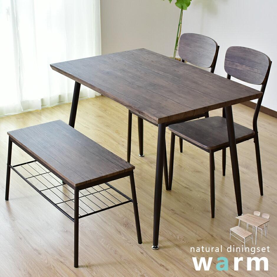ダイニングテーブルセット ダイニングテーブル4点セット ダイニングテーブル テーブル110cm幅 ダイニングセット ダイニング 4点セット テーブル チェア セット 食卓 カントリー 北欧 【ウォーム4点】