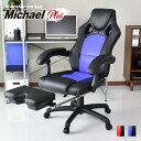 ゲーミングチェア オフィスチェア チェア ハイバック ソフトレザー パソコンチェア 椅子 事務 オットマン付き アーム…