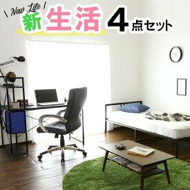 デスク チェア ベッド マットレス 4点セット 一人暮らし セット 家具 ワンルーム コーディネート おしゃれ 新生活 ベット マット ブラックのみ 一人暮らしセットA ドリス