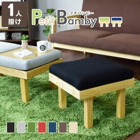 【送料無料】 スツール 木製 北欧 ソファ ベンチ 一人掛け チェア 椅子 プチバンビー1P ドリス 新生活応援
