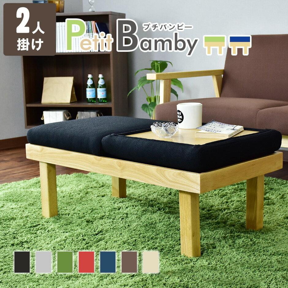 スツール ベンチ 木製 北欧 ソファ ベンチソファ 2人掛け チェア 椅子 プチバンビー2P ドリス
