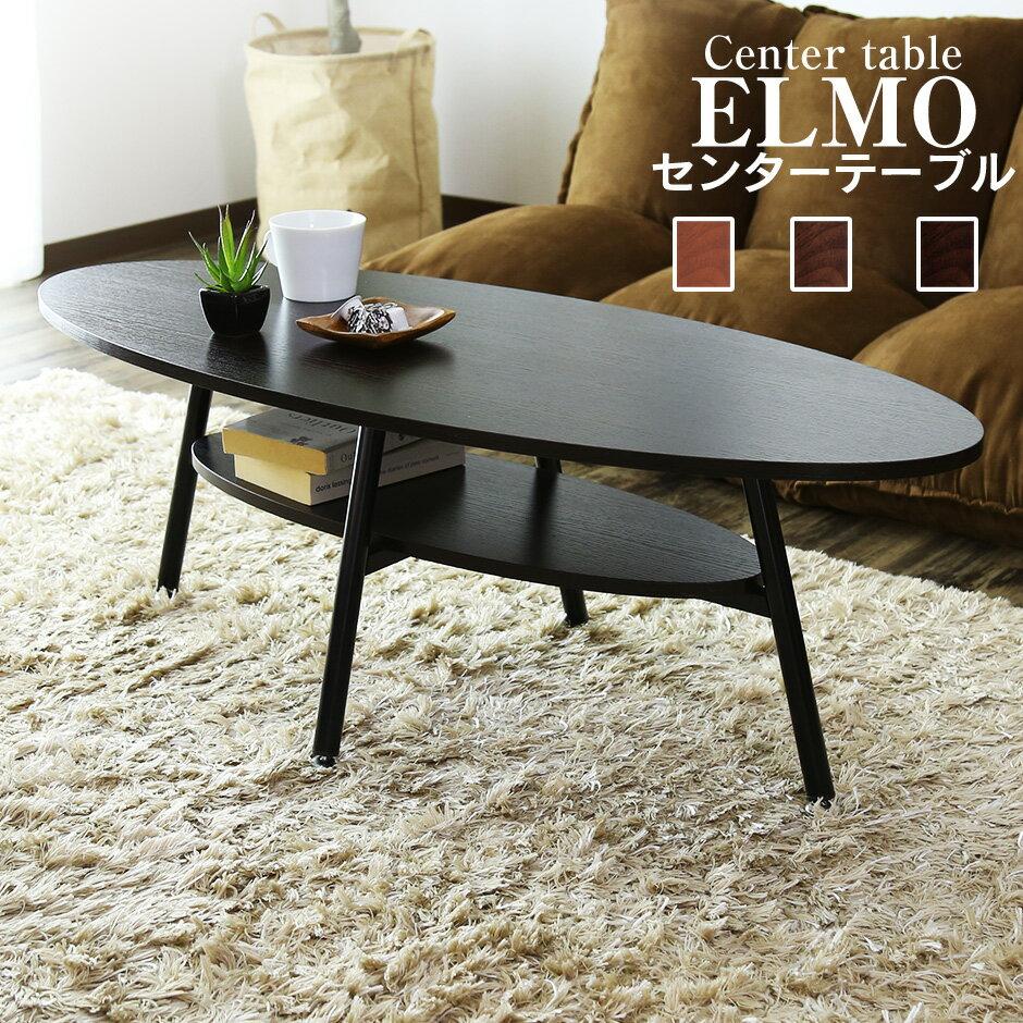 センターテーブル テーブル ローテーブル リビングテーブル オーバルテーブル 丸型 天板 楕円形 リビング モダン 楕円形テーブル 北欧 棚付きテーブル エルモ dzs ドリス