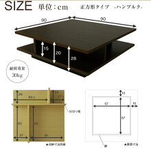 テーブルローテーブル収納棚付き幅90cm正方形センターテーブルおしゃれコーヒーテーブルリビングテーブルシンプルモダンワンルームカフェ風【ハンブルク】