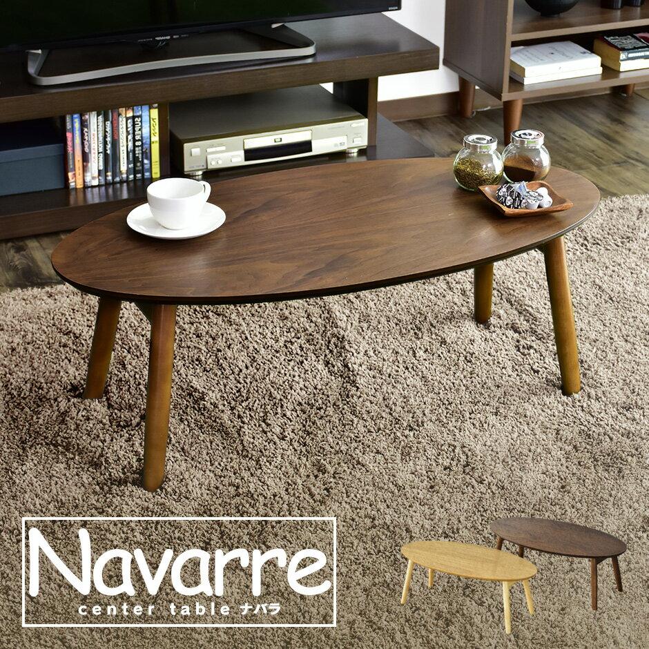 センターテーブル ローテーブル カフェテーブル シンプル 円形 木製 リビング 西海岸 折り畳み 幅90 高さ32 奥行45 ナチュラル ブラウン 天然木 完成品 北欧 【ナバラ】
