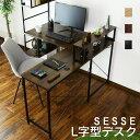 【クーポンで20%オフ 3/25 0時 - 3/25 24時まで】 パソコンデスク デスク PCデスク L字型 コーナー 木製 オフィスデス…