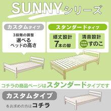 すのこベッドシングル高さ調整フレーム木製ナチュラルシンプルパイン材フレームのみ【サニーS】【dzl】【ドリス】