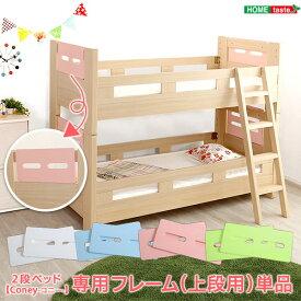 【クーポンで10%オフ 7/22 0時 - 7/24 24時】 s-ht-440up 家具 インテリア 寝具・収納 ベッド専用フレーム